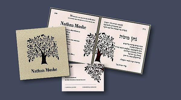 new bar bat mitzvah invites